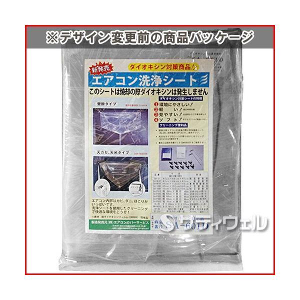 (送料無料)横浜油脂工業 エアコン洗浄シート 壁かけ用 SA-601D 45×110×45cm
