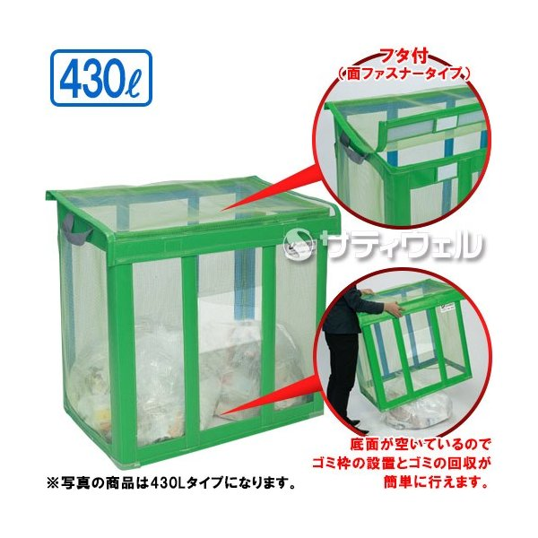 【送料無料】【直送専用品】テラモト 自立ゴミ枠 折りたたみ式 緑 430L DS-261-001-1|satiwel-y