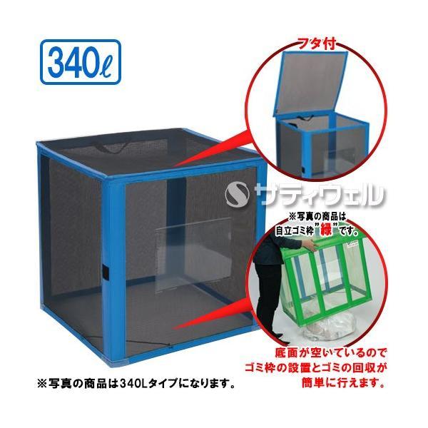 【送料無料】【直送専用品】テラモト 自立ゴミ枠 折りたたみ式 黒 340L DS-261-012-9|satiwel-y