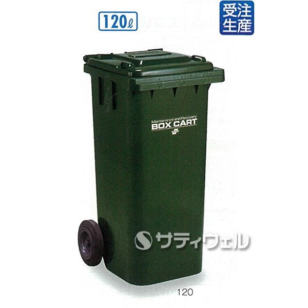 【送料無料】【受注生産品】テラモト ボックスカート 120L DS-224-312-1