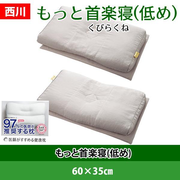 西川『医師がすすめる健康枕 もっと首楽寝』