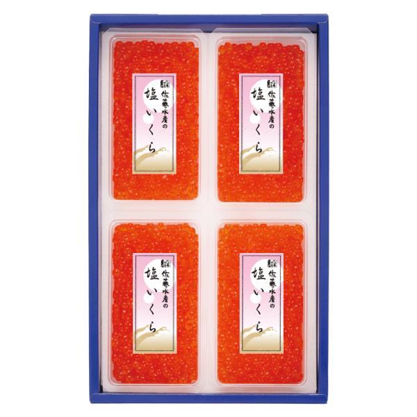 塩いくら480g箱入(120g×4)
