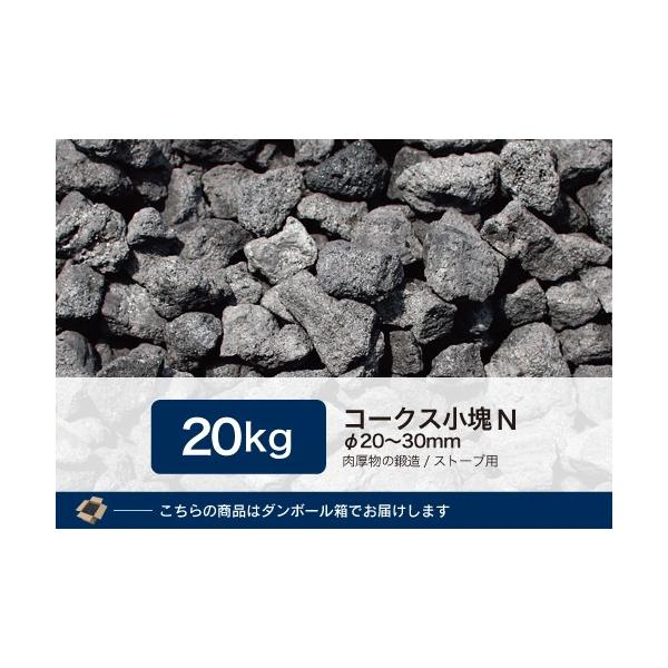 コークス20Kg 小塊N(20〜30mm)|satomi-nenryou