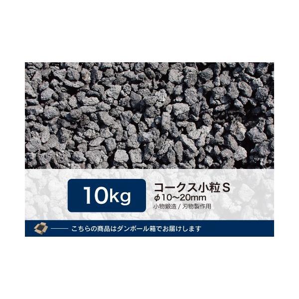 コークス10Kg 小粒S(10〜20mm)|satomi-nenryou