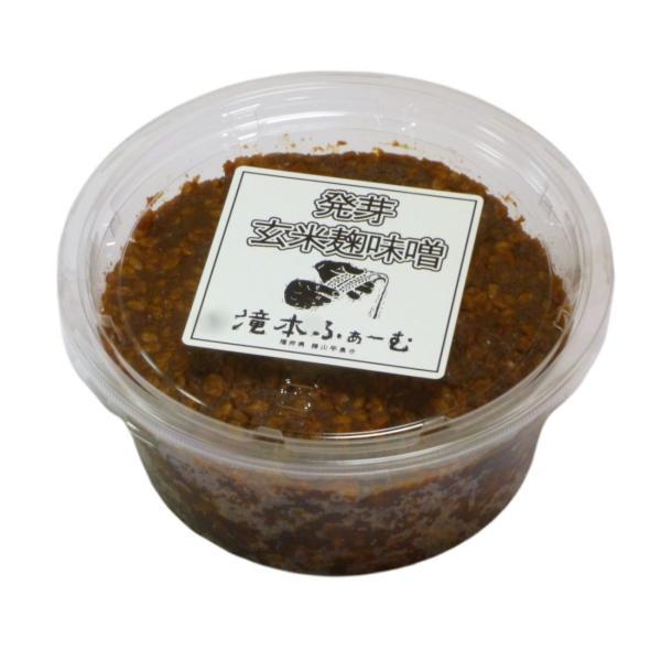 発芽玄米麹味噌 400g×2パック 手仕込み 無農薬玄米を使用した味噌 玄米麹の味噌 無添加味噌 無農薬味噌 発芽玄米 味噌 みそ ミソ