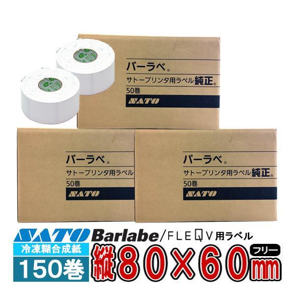 バーラベラベル Barlabe ラベル 80×60 150巻 合成サーマル紙 冷凍糊 ラベルプリンター SATO サトー