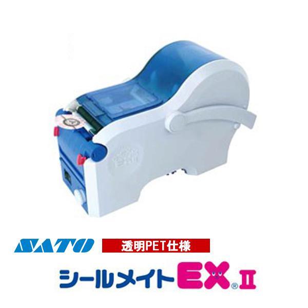 ラベル剥離機 シールメイトEX2 透明PET仕様 オフィス用品 SATO サトー