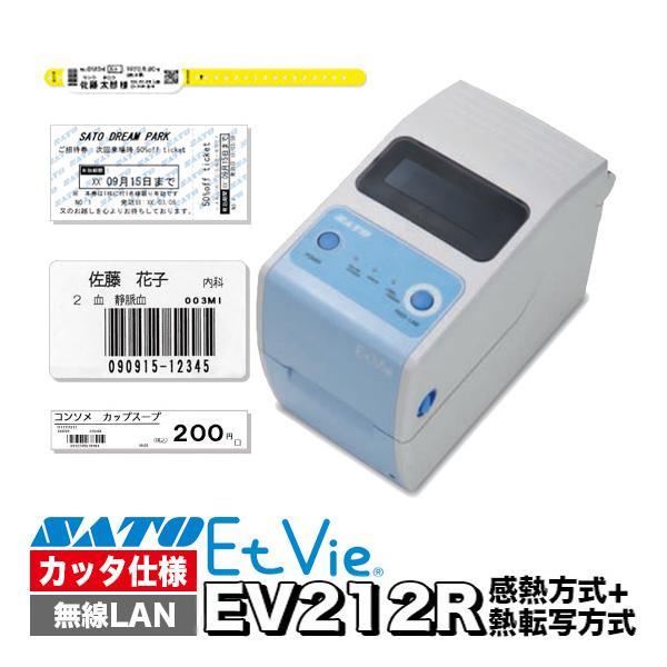 EtVie エヴィ ラベルプリンター バーコードプリンター EV212R 本体 カッタ仕様 無線LAN WWEV30180 SATO サトー