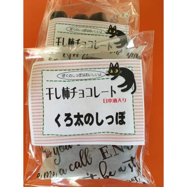 干し柿チョコレート|satoyama-fukufuku