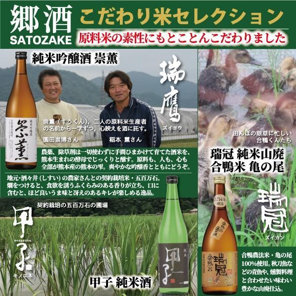 郷酒こだわり米セレクション satozake