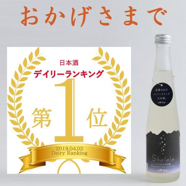 日本酒 赤城山純米スパークリング shalala 300ml×2本セット|satozake|03