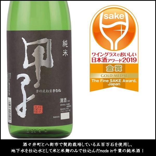 日本酒 甲子 純米酒 720ml satozake 02