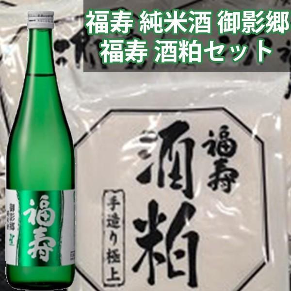 福寿 純米酒 御影郷720ml、福寿酒粕300g×4セット