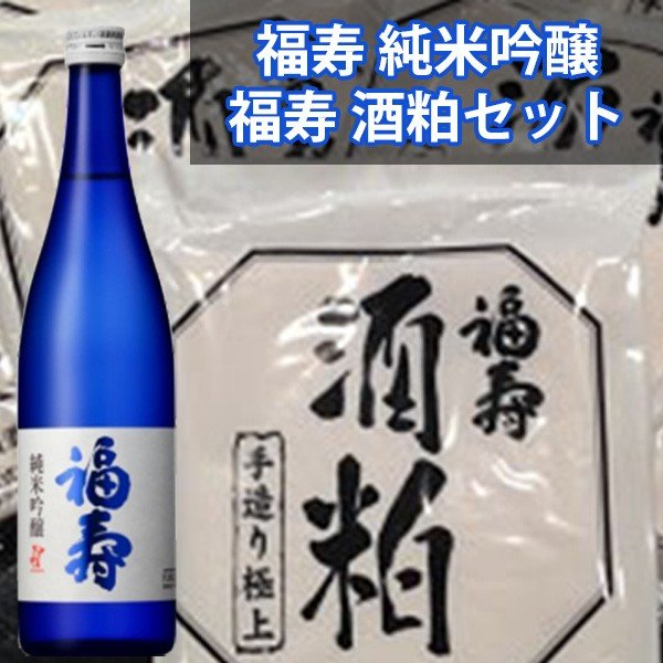 福寿 純米吟醸 化粧箱入り720ml、福寿酒粕300g×10セット