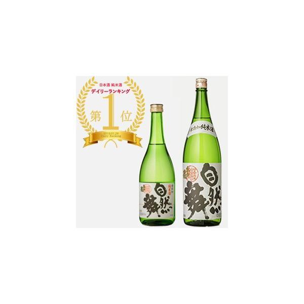 日本酒 純米酒 自然舞 純米酒 720ml 酒蔵から直送|satozake|02