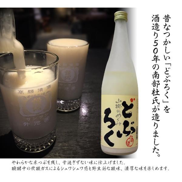 TVで紹介 日本酒 山郷のめぐみ どぶろく 600ml 2本セット 酒蔵から直送|satozake|02