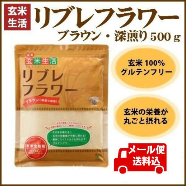 ダイエット 玄米パウダー 米粉 グルテンフリー リブレフラワー(ブラウン・深煎り) 500g メール便送料込