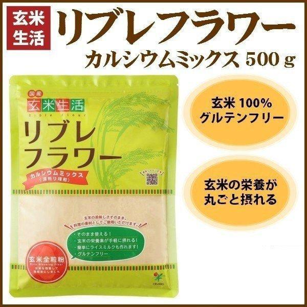 玄米粉 グルテンフリー ライスパウダーリブレフラワー(カルシウムミックス) 500g ダイエット 玄米粉 グルテンフリー ライスパウダー