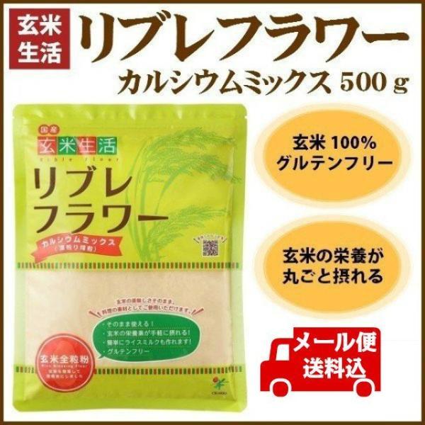 玄米粉 グルテンフリー ライスパウダーリブレフラワー(カルシウムミックス) 500g ダイエット メール便送料込