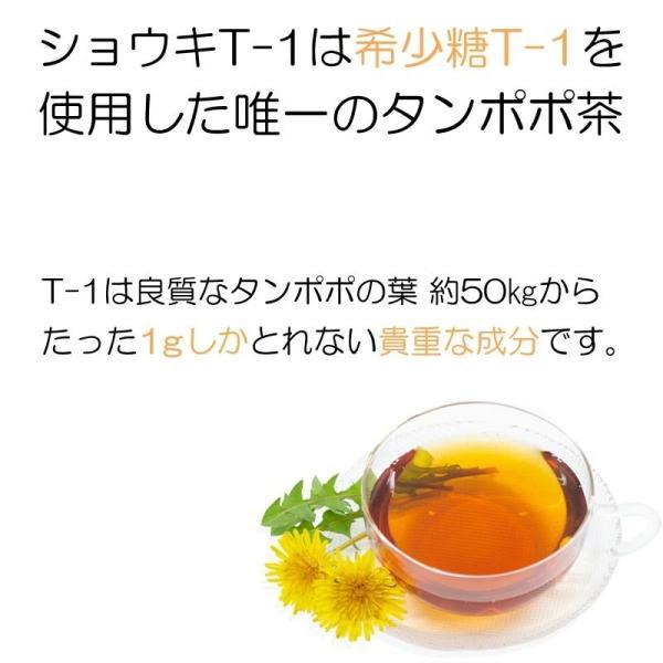 たんぽぽ茶 ショウキT-1プラス 30包 妊活 ノンカフェイン 無農薬 無添加 徳潤 即納|satuma|04