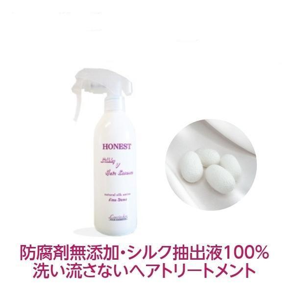 国産シルク使用 ヘアケア ラヴィドール ホーネスト シルキーV ヘアエッセンス 300ml 髪の美容液 即納|satuma