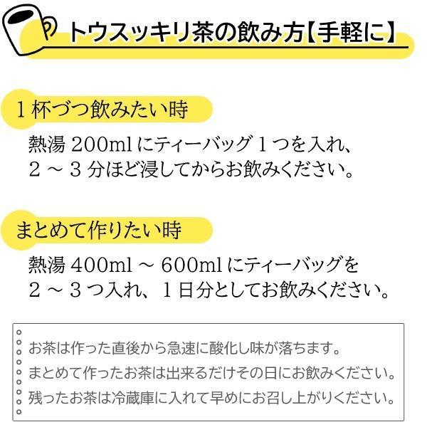 ダイエット お茶 コタラヒム トウスッキリ茶 30包 カロリーオフ カット 即納|satuma|09