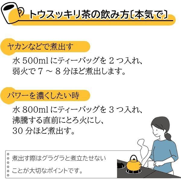 ダイエット お茶 コタラヒム トウスッキリ茶 30包 カロリーオフ カット 即納|satuma|10