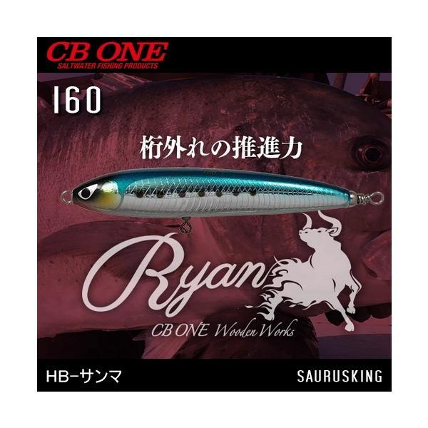 CB ONE ライアン 160 color:HB-サンマ 実釣セット / シービーワン Ryan saurusking