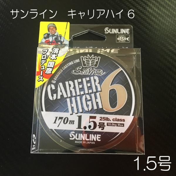 ソルティメイト キャリアハイ6 *1.5号 170m by サンライン / SUNLINE シーバス PE ライン saurusking
