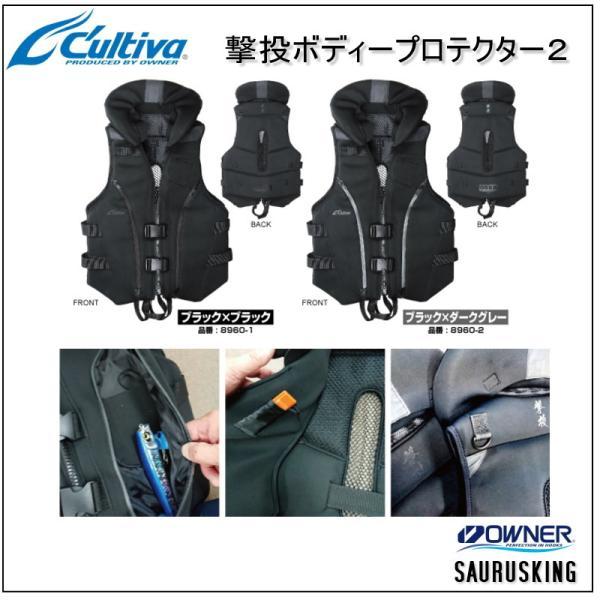 撃投 ボディプロテクター2 [ブラックxダークグレー] フローティング ベスト / カルティバ オーナーばり|saurusking|02