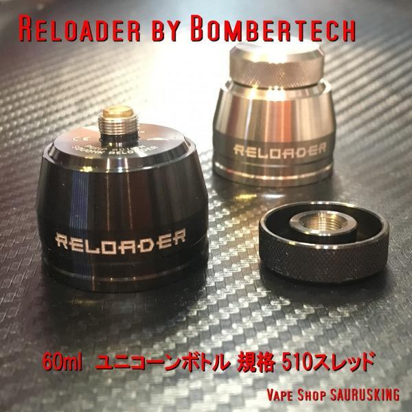 Reloader by Bombertech ブラック / リローダー by ボンバーテック 60ml ユニコーンボトル用 キャップ *正規品*リキッドチャージに saurusking 02