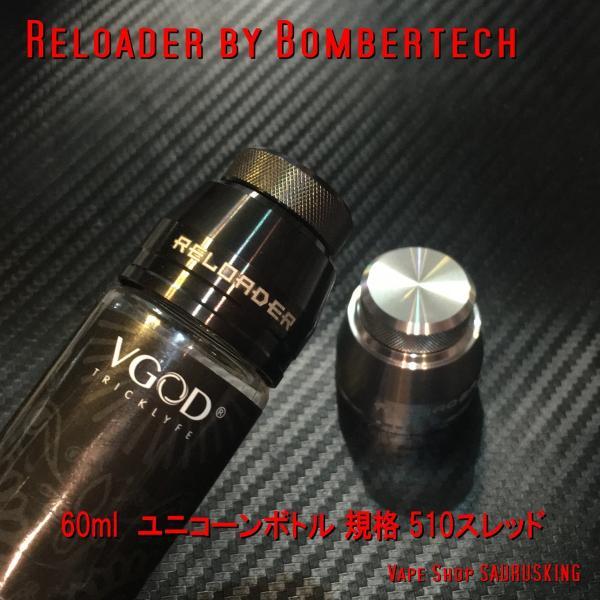 Reloader by Bombertech ブラック / リローダー by ボンバーテック 60ml ユニコーンボトル用 キャップ *正規品*リキッドチャージに saurusking 03