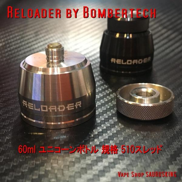 Reloader by Bombertech シルバー / リローダー by ボンバーテック 60ml ユニコーンボトル用 キャップ *正規品*リキッドチャージに|saurusking|02