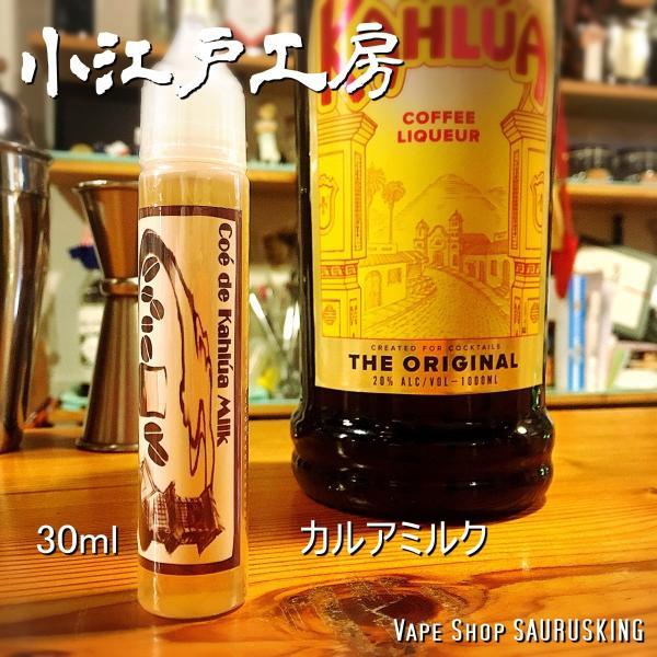 カルアミルク 30ml 小江戸工房 VAPE用リキッド|saurusking