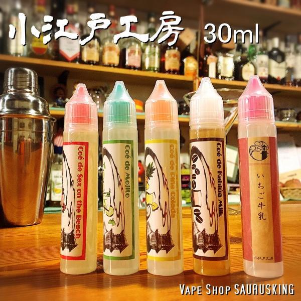 カルアミルク 30ml 小江戸工房 VAPE用リキッド|saurusking|02