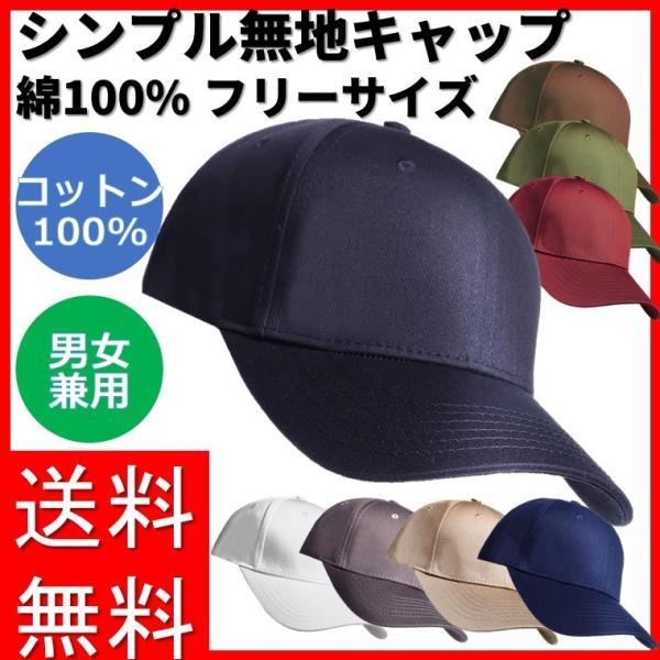 キャップメンズ無地帽子ユニセックスぼうしcapコットン100%レディースおしゃれランニングスポーツ野球帽
