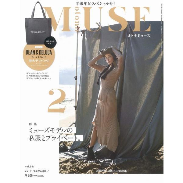 otona MUSE(オトナミューズ) 2019年 2 月号 雑誌 ? 2018/12/27 不良品と思われる箇所あり、写真説明を確認。交換返品不可