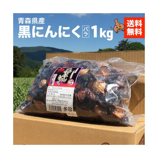 黒にんにく 青森県産 バラ 1キロ 沢田ファーム自家製|sawada-farm-bg