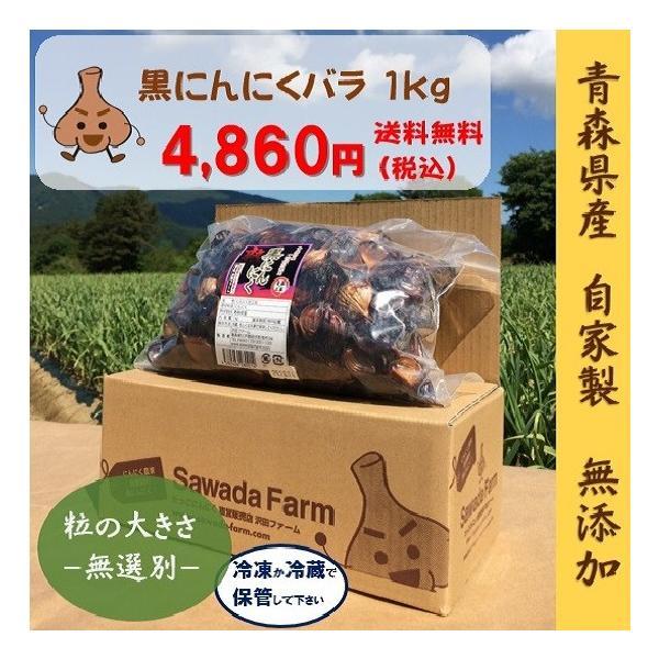 黒にんにく 青森県産 バラ 1キロ 沢田ファーム自家製|sawada-farm-bg|02