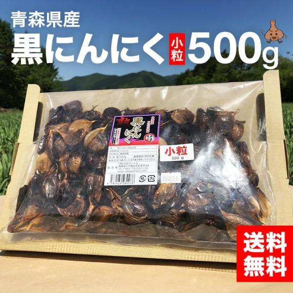 黒にんにく 青森県産 小粒 500g 送料無料 【ご注文より10日前後で発送予定】