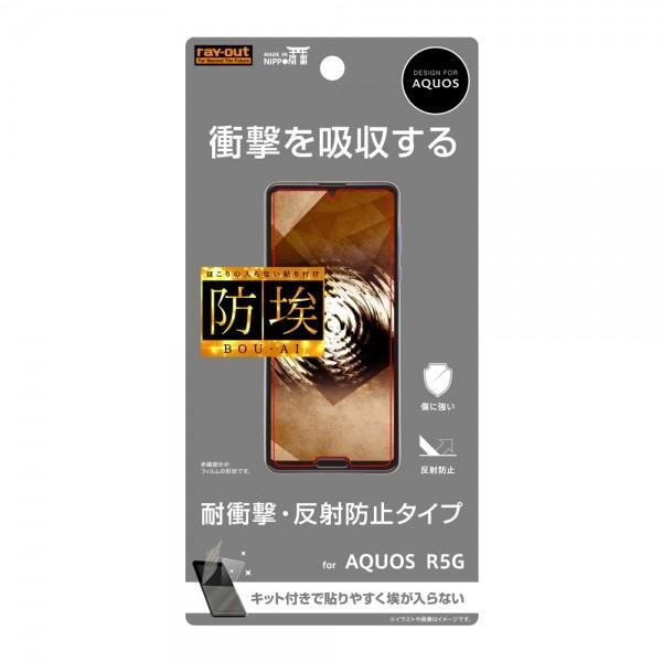AQUOS R5G フィルム 液晶保護 衝撃吸収 反射防止 耐衝撃 アンチグレア 写り込み抑制 気泡軽減加工 傷に強い ほこりが入りにくい