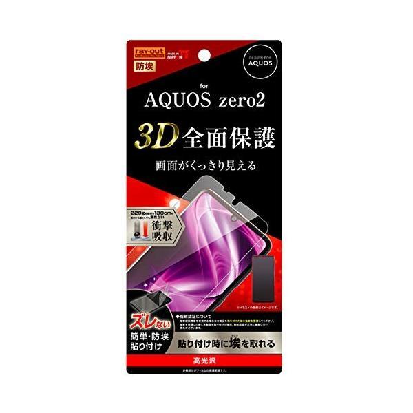 AQUOS zero2 液晶保護フィルム TPU 光沢 フルカバー 衝撃吸収 3D 全面保護 防埃 ズレずに貼れる 簡単貼り付け