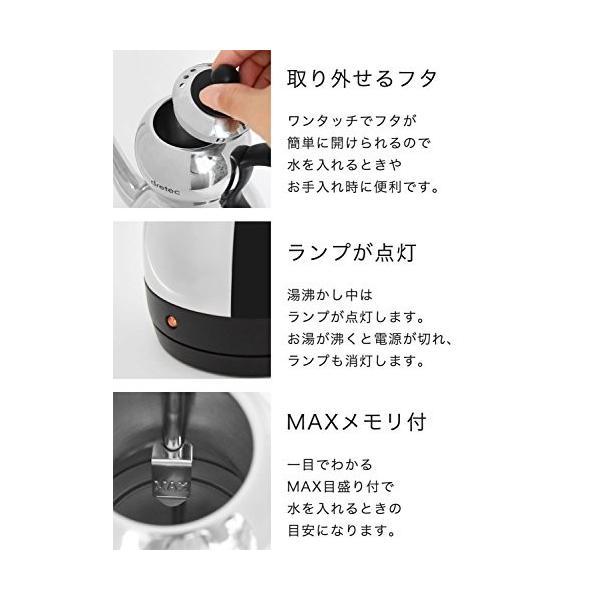 ケトル 電気ケトル ステンレス コーヒー ドリップ ポット 細口 1.0L ホワイト 簡単 オートオフ 鶴口 送料無料 ドリテック PO-349WT|sawagift|05