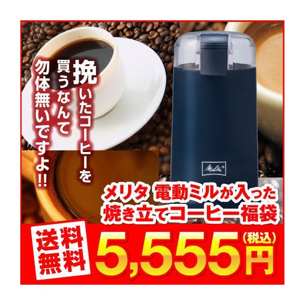 電動ミル電動コーヒーミルコーヒー珈琲メリタMelitta電動ミルが入った焼きたてコーヒーセットグルメ