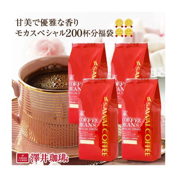 コーヒー珈琲福袋コーヒー豆珈琲豆専門店の甘〜い香りモカスペシャル大入りコーヒー福袋グルメ
