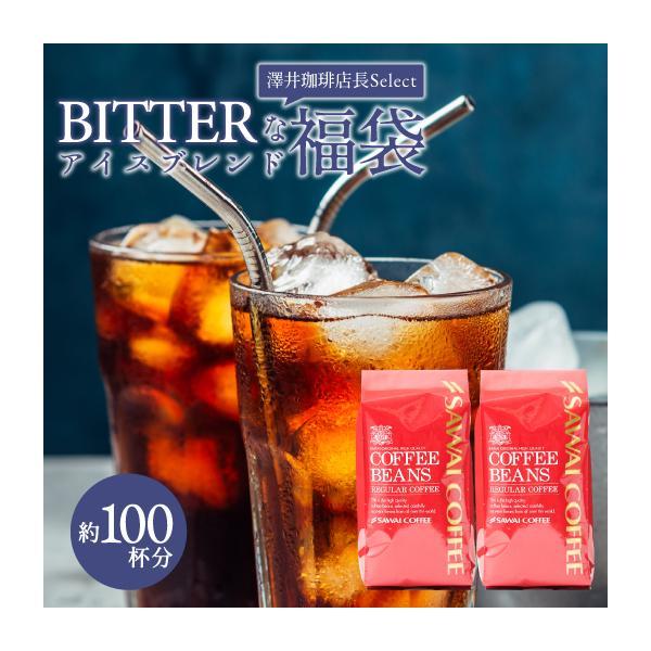 アイスコーヒーコーヒー珈琲福袋コーヒー豆珈琲豆コールドブリュー100杯分入り福袋ビターなアイスブレンドグルメ