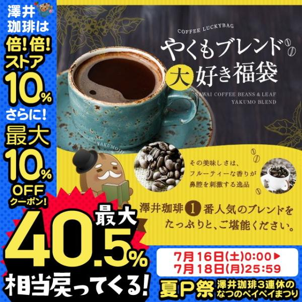 コーヒー珈琲福袋コーヒー豆珈琲豆やくもブレンド大好き福袋150杯分(珈琲豆)グルメ
