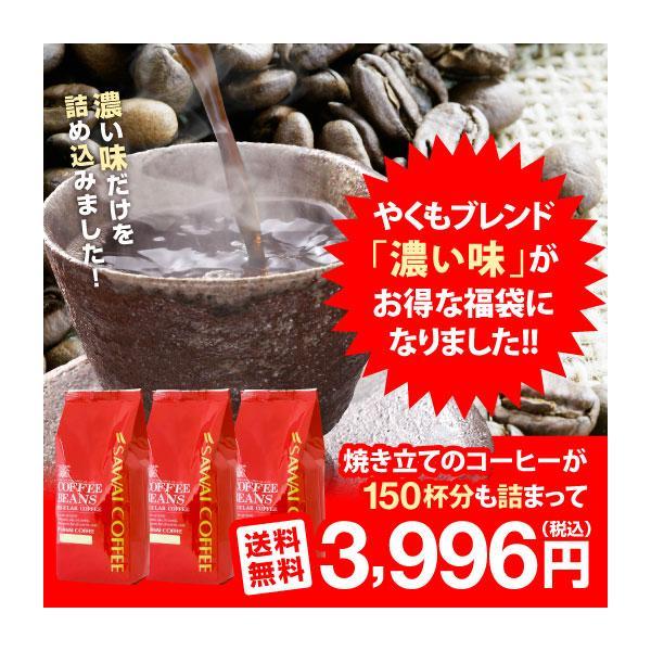 コーヒー 珈琲 福袋 コーヒー豆 珈琲豆 送料無料 やくも ブレンド 濃い味 150杯分入り 超大入り 福袋 グルメ