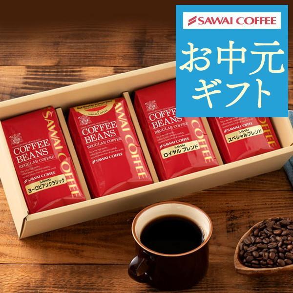 プレゼントコーヒーギフト贈り物コーヒー珈琲福袋コーヒー豆珈琲豆専門店の4袋グルメ