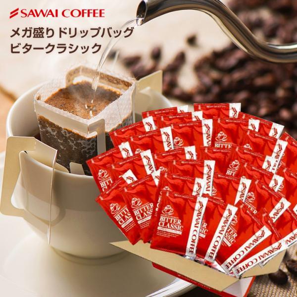 ドリップコーヒーコーヒー福袋珈琲コーヒー専門店のドリップバッグ福袋ビタークラシック200杯入り福袋(ビタクラ/ドリップ)グルメ